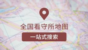 看守所地图
